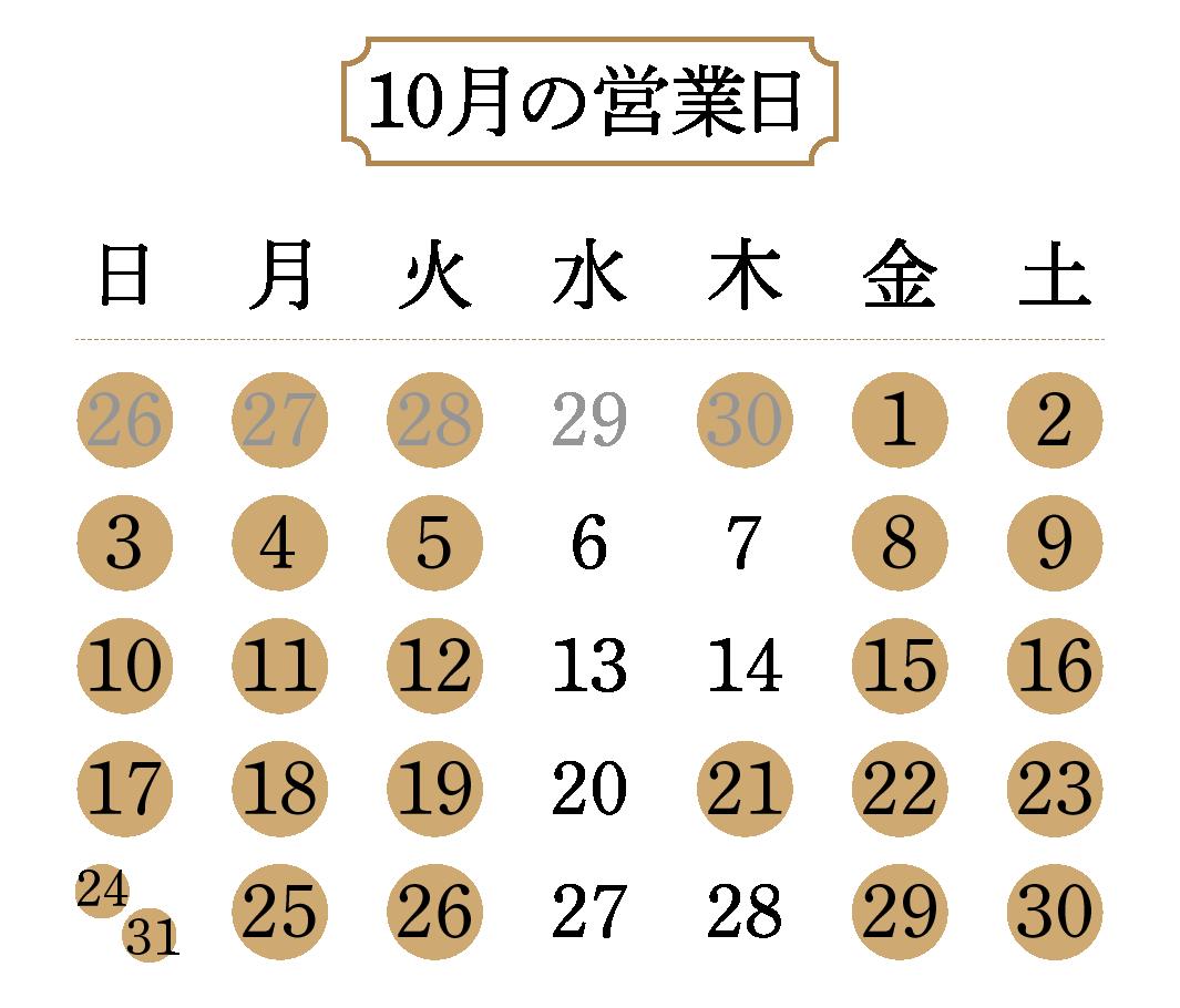 営業日カレンダー202110